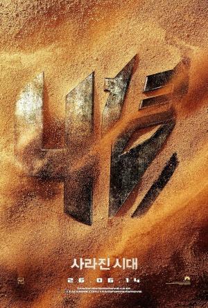 Transformers: La era de la extinción 1017x1507