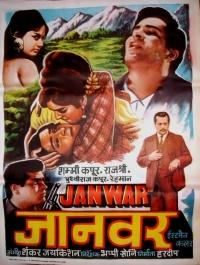 Janwar poster