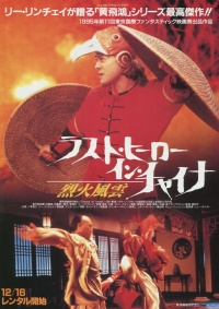 Deadly China Hero poster