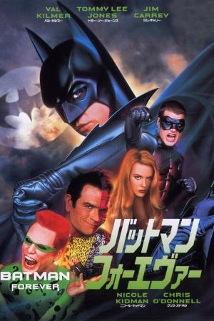 Batman Forever 800x1200