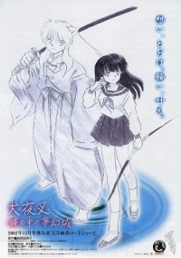 InuYasha the Movie 2: The Castle Beyond the Looking Glass poster