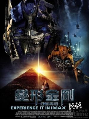 Transformers: Die Rache 500x664