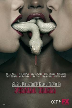 American Horror Story 1100x1650
