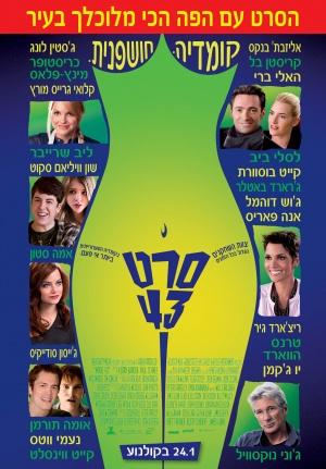 Movie 43 1378x1982