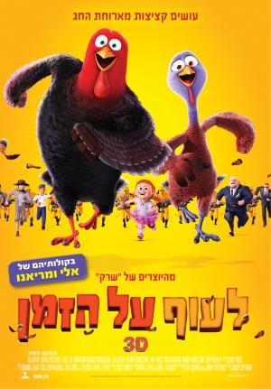 Free Birds 1723x2478