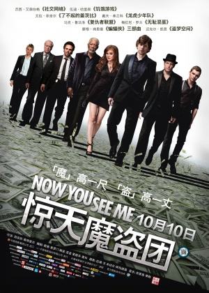 Now You See Me 2876x4027