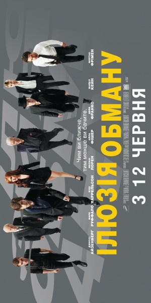 Now You See Me 1772x3543
