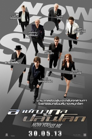 Now You See Me 640x960