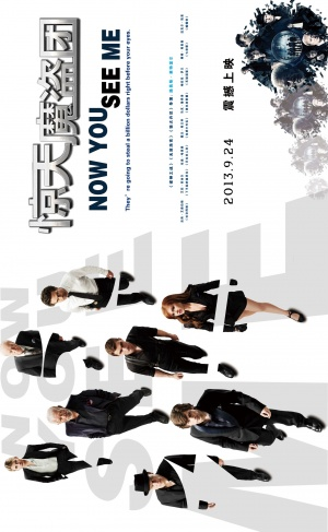 Now You See Me 1455x2362