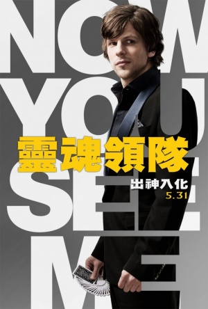 Now You See Me 760x1126