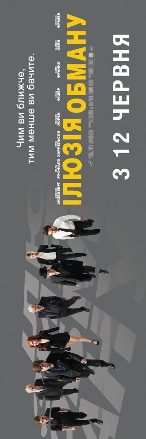 Now You See Me 709x2126