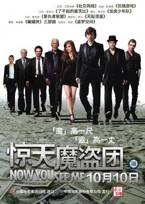 Now You See Me 3571x5000