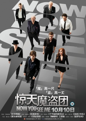 Now You See Me 3575x5000