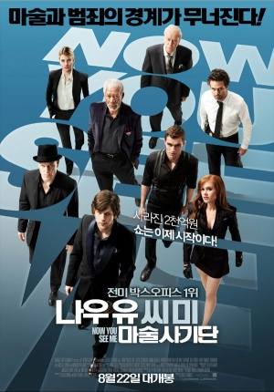 Now You See Me 900x1289