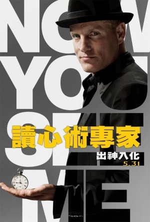 Now You See Me 648x960