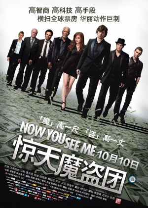 Now You See Me 1772x2480