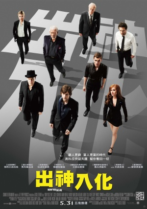 Now You See Me 3512x5000