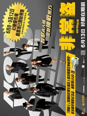 Now You See Me 768x1024