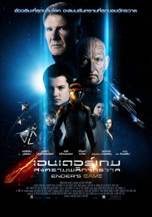 Ender's Game 2098x3000