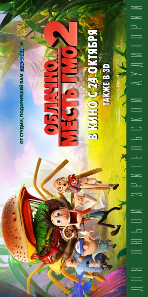 Cloudy with a Chance of Meatballs 2 2500x5000