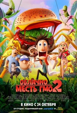 Cloudy with a Chance of Meatballs 2 3400x5000