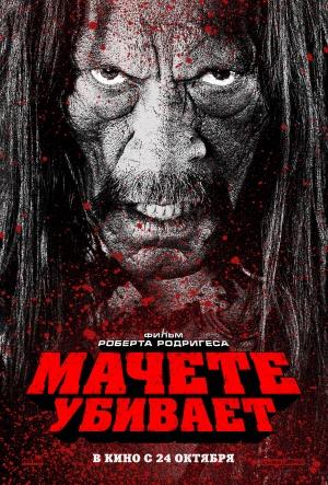 Machete Kills 3385x5000