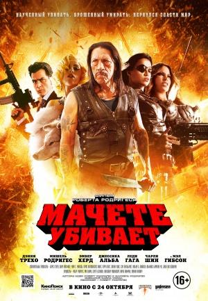 Machete Kills 3462x5000