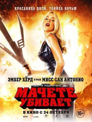 Machete Kills 3780x5000