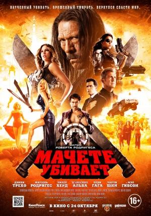 Machete Kills 3515x5000