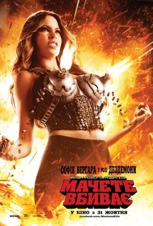Machete Kills 984x1450