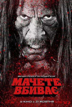 Machete Kills 984x1454