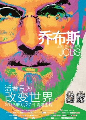 Jobs 1400x1960
