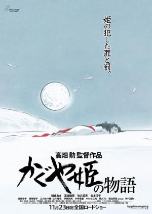 Die Legende der Prinzessin Kaguya 638x900