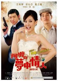 A ma de meng zhong qing ren poster