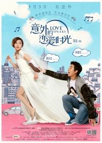 Yi wai de lian ai shi guang poster