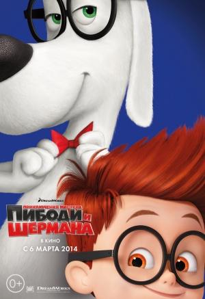 Mr. Peabody & Sherman 787x1146