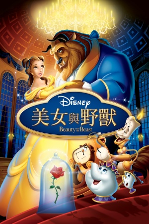 Beauty and the Beast 2000x3000