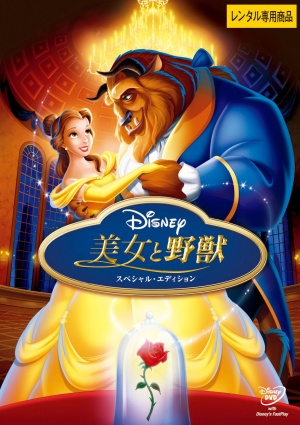 Beauty and the Beast 1523x2159