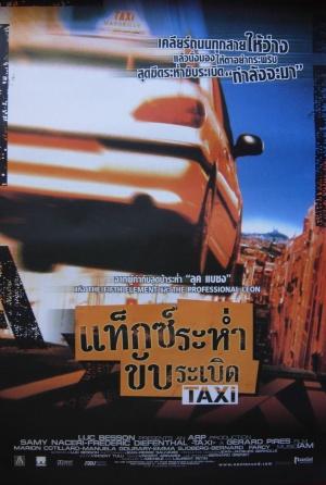 Taxi 1145x1704