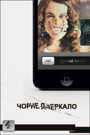 Black Mirror 667x1000