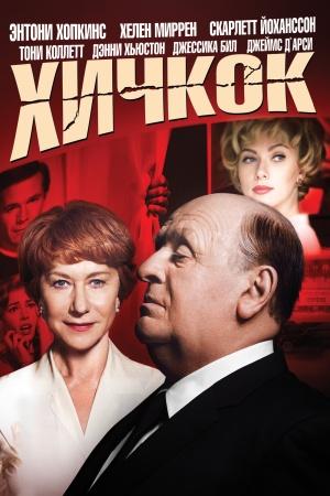 Hitchcock 1400x2100