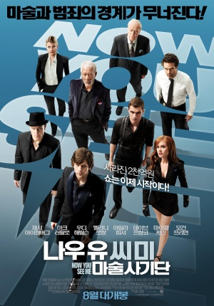 Now You See Me 2308x3307