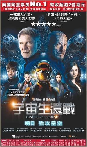 Ender's Game 1214x2048