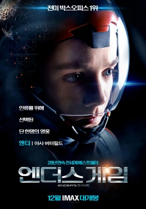 Ender's Game 1979x2835