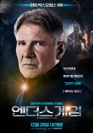 Ender's Game 950x1361