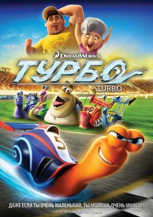 Turbo 706x1000