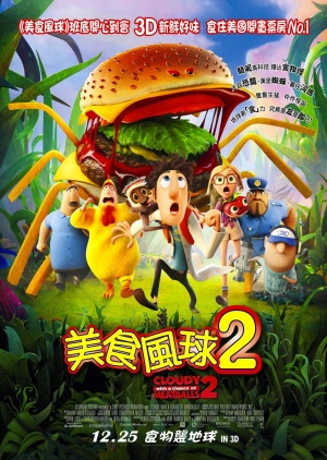 Cloudy with a Chance of Meatballs 2 1350x1900