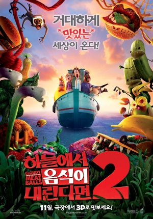 Cloudy with a Chance of Meatballs 2 1978x2835