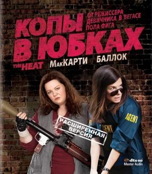 The Heat 713x819