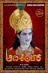 Sri Jagadguru Adi Shankara poster